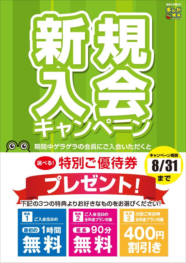shinki_nyukai_nishikasai