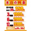 ※終了しました【水道橋駅前店】11/11、11/12特別料金実施いたします!