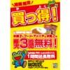 【水道橋駅前店】買っ得!キャンペーン