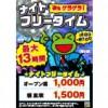 【水道橋駅前店】夜もゲラゲラ!ナイトフリータイム!