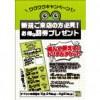 【水道橋駅前店】秋のワクワク入会キャンペーン(10/24~11/21)