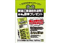 suidoubashi_shinkiakiCP2