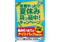 syukudaiyatta_natuyasumicp2