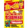 【池袋西武口店】期間限定!食べ得キャンペーン!