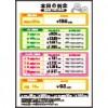 【所沢店】お盆期間中の料金について(8/11~8/15 各日7:00~18:00)