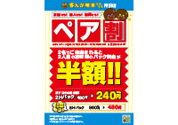 tokorozawa_pearwari2