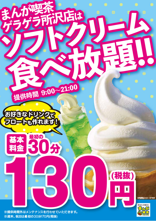 tokorozawa_softcream