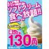 【所沢店】ソフトクリーム食べ放題導入!!(7/4 16:00~)