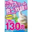 tokorozawa_softcream2