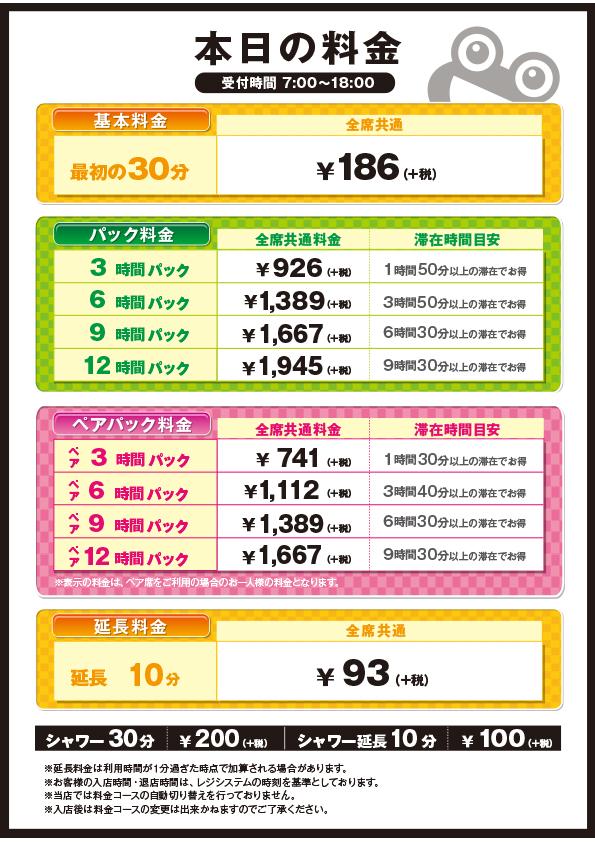 tokorozawa_tokuryou0831