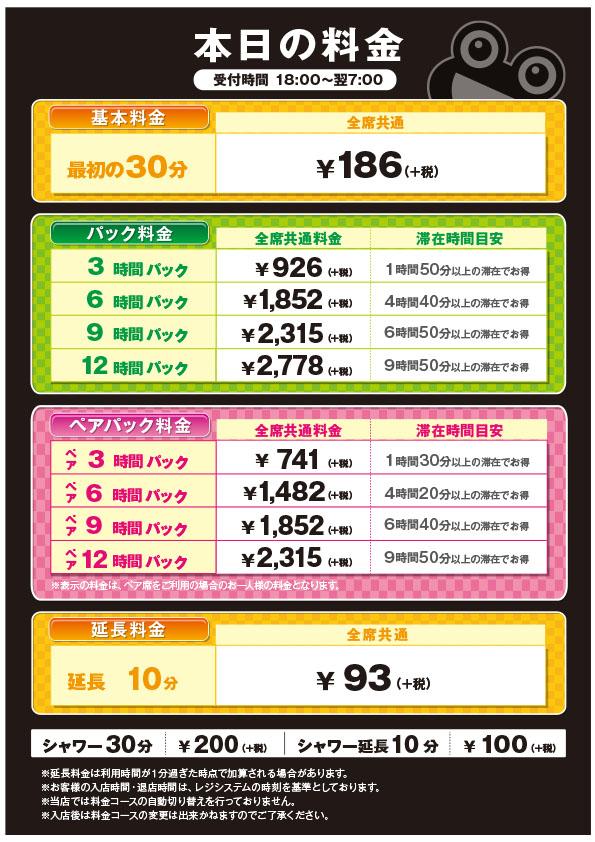 tokorozawa_tokuryou08312