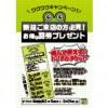 【3月キャンペーン】新規限定トリプルチケット!ワクワクキャンペーン!!(3月5日~31日まで)