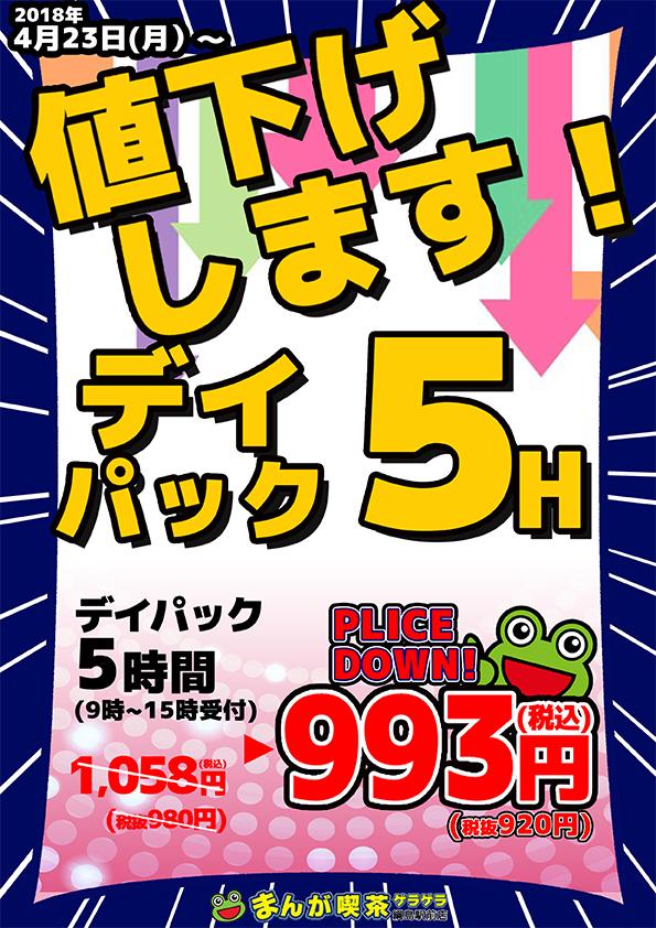 tsunashima5hnesage