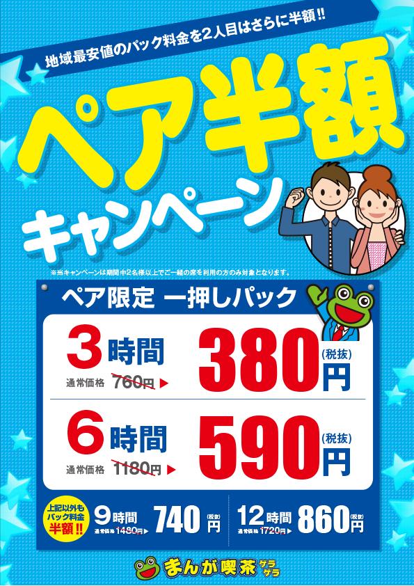 ueno_pear_heijitsu