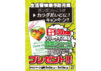 vegetable_camp_kitakichi2
