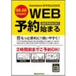 web_yoyaku_kichijyouji2_20161019