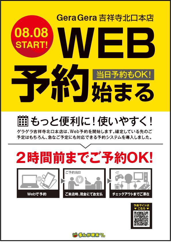 web_yoyaku_kichijyouji_20161019
