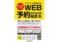 web_yoyaku_suidoubashi2