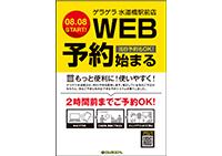 web_yoyaku_suidoubashi2_20161019