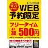 ※終了しました【吉祥寺北口本店】Web予約限定プランがワンコインでおトクに!