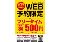 webfreetime500_kitakichi2_2016