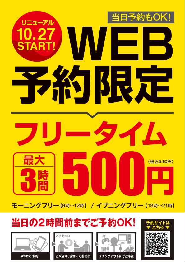 webfreetime500_kitakichi_2016