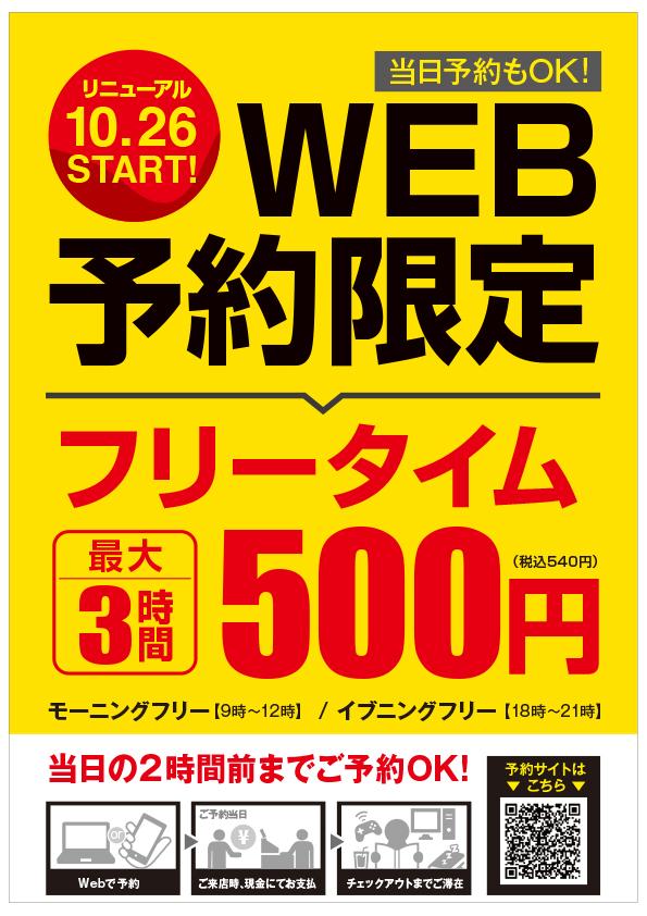 webfreetime500_suidou_2016