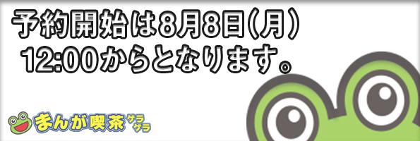 yoyaku_machi