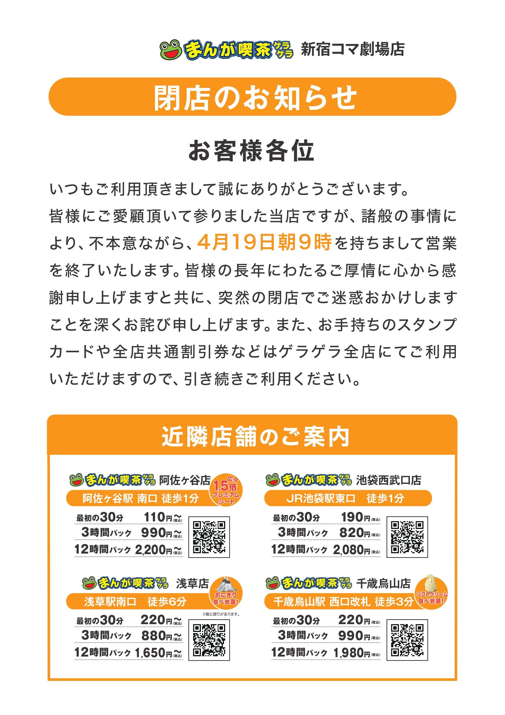 コマ_閉店のお知らせ - 守隆一_page-0001