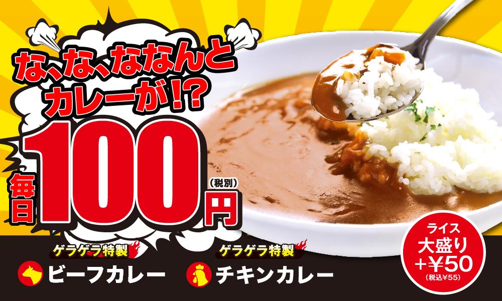 【まんが喫茶ゲラゲラ】100円カレー