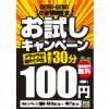 ※終了しました【期間限定!!】お試し!!100円(4月3日~7日まで)