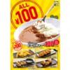 【上野広小路店】いつでも、特製ビーフカレーが100円!!さらにサイドメニューもALL100円!!