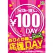 100yenday2017022