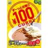 【西荻窪店・田町店】4/16(月)より、いつでも、特製ビーフカレーが100円!!