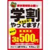 ※終了しました【期間限定!!】学割!3時間500円!!(4月10日~20日まで)