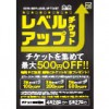 ※終了しました【5月キャンペーン】チケットを集めて最大500円OFF!!レベルアップチケットキャンペーン!(4月28日~5月27日まで)