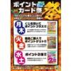 ※終了しました【7月キャンペーン】7月のゲラゲラはポイントカード祭!!(7月2日~7月31日まで)