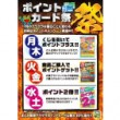 7gatsucp_pointcard2