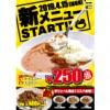 【まんが喫茶ゲラゲラ全店】4月15日(月)からグランドメニューがリニューアル!!
