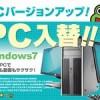 【池袋西武口店】PC入替完了!!