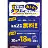 【大和店】ナイトパックがおトクなキャンペーンを実施中!