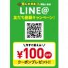 【阿佐ヶ谷店】全ての料金100円引き!LINE@友だち登録キャンペーン!