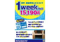 asakusa_1weekcp2
