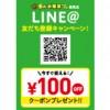 【浅草店】全ての料金100円引き!LINE@友だち登録キャンペーン!