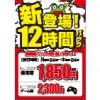 【千歳烏山店】新登場!!12時間パック!!
