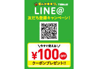 chitose_line