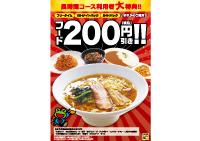 food200hiki_i