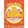 【王子店】最大12時間のフリータイム!
