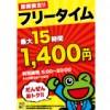 【南浦和店】最大15時間!期間限定フリータイム!!(2/11~3/31)