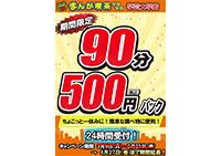 gakudai_90_500yen2